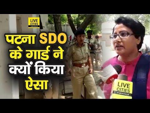 Patna Sadar SDO Kumari Anupam Singh के House Guard ने उठाया