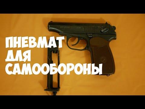 Готовим пневматический пистолет для самообороны (МР654К - пневматический пистолет Макарова)