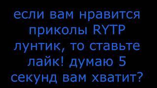 Лунтик прикол!!(RYTP) / Видео
