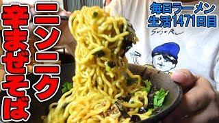 【東京】ニンニクパンチの追い飯付きまぜそばをすする 麺屋一寸星【飯テロ】 SUSURU TV.第1471回