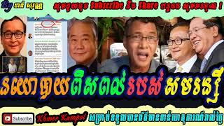 Khan sovan - bad politic Sam Rainsy's movement, Khmer news today, Cambodia hot news, Breaking news