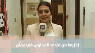 احزرها من احدى المدارس في عمّان