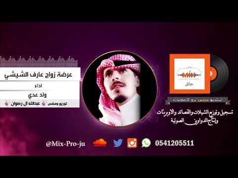 عرضة زواج عارف الشيشي اداء ولد عدي