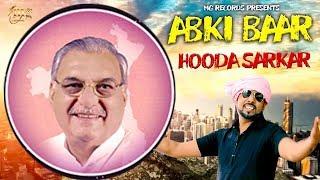 Abki Baar Hooda Sarkar | Sonu Grewal | Ranvir Kundu | New Haryanvi Songs Haryanvi 2018