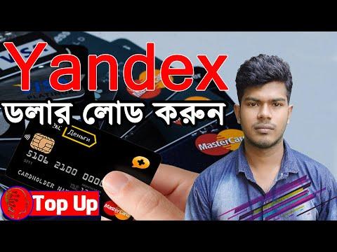 How To Top Up Yandex International Virtual MasterCard Use Bestchange.com