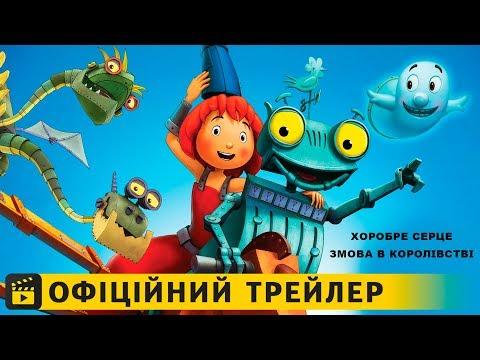 трейлер Хоробре серце. Змова в королівстві (2018) українською