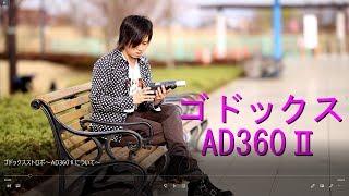 GODOX AD360Ⅱの商品レビューです☆ KAZUSNOOPYが使用しているストロボの...