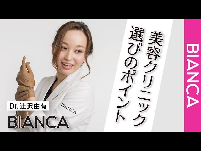 【美容クリニック選びのポイント】Drゆうがズバリ告白!BIANCA CLINIC