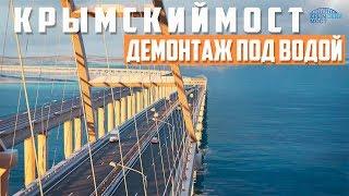 Крымский мост. Керченский пролив. Что демонтируют?
