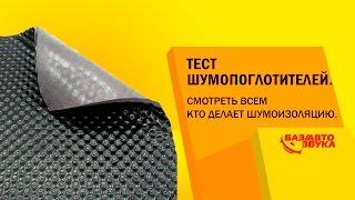 Тест Шумопоглотителей. Смотреть всем кто делает шумоизоляцию. Тест от Avtozvuk.ua