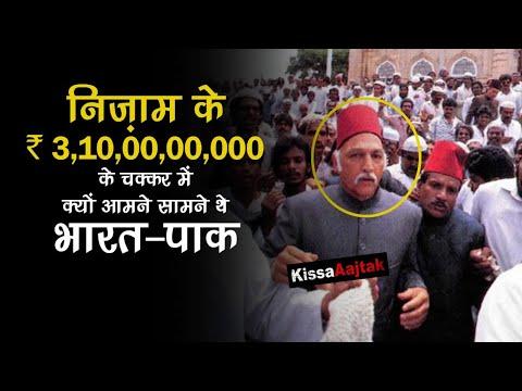 HYDERABAD के NIZAM की अरबों की दौलत, जिसका Verdict 70 साल बाद UK Court ने INDIA के हक में सुनाया