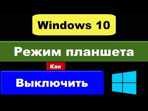 Как отключить режим планшета Windows 10?
