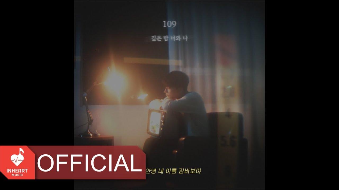 [가사] 109 - 깊은 밤 너와 나 (Deep in the night, you and me) Lyrics video