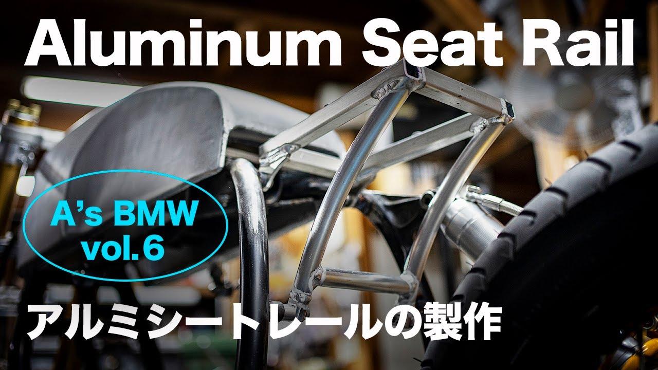 [A's BMW vol.6]  Aluminum seat rail.アルミシートレールの製作 BMW R100RS