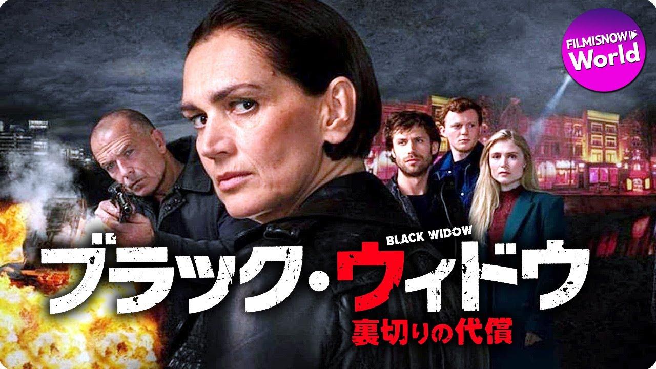 ウィドウ 映画 ブラック