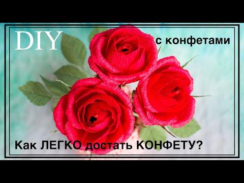 видео: Букет из конфет. Розы из гофрированной бумаги с конфетами   bouquet made of sweets. paper roses