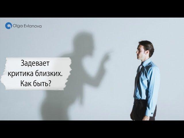 Задевает критика близких. Как быть? | Ольга Евланова