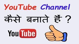 How to create a youTube Channel [Hindi/Urdu]