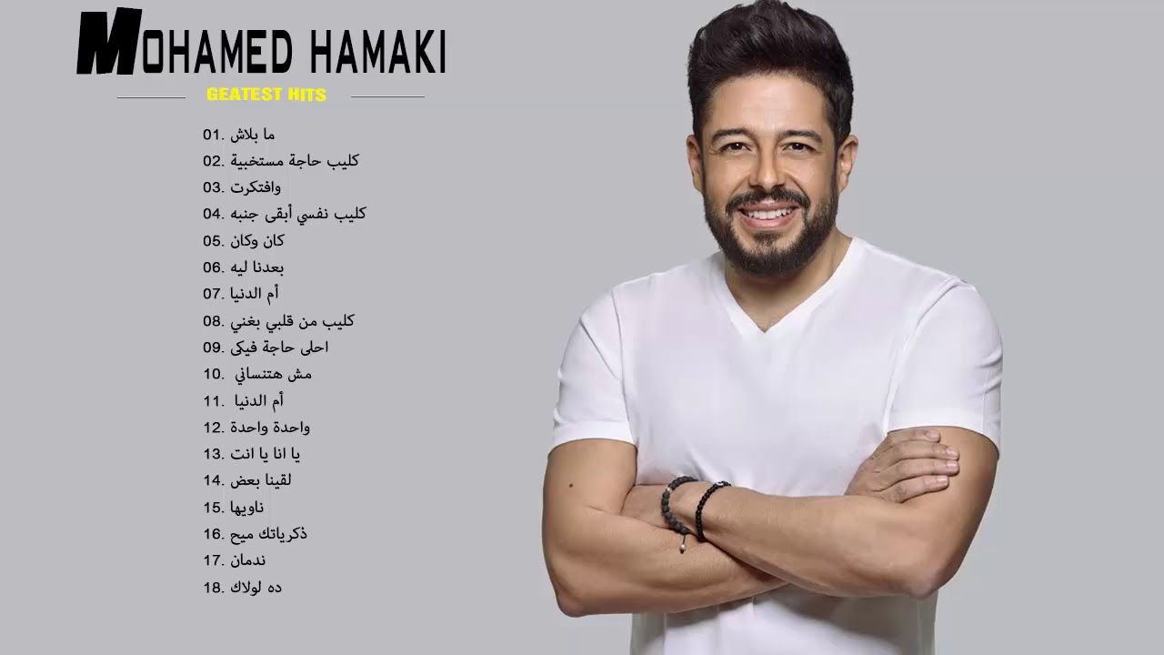 album mohamed hamaki 2011