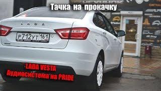 Lada Vesta установка аудиосистемы PRIDE в штатные места