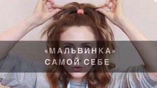 как сделать мальвинку на длинные волосы