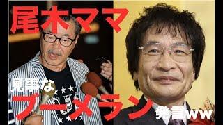 """日野氏ビンタ""""事件""""とメディアと尾木ママ"""