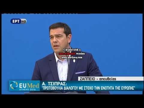 Δηλώσεις ηγετών χωρών του Νότου στη Σύνοδο των Μεσογειακών Κρατών της ΕΕ (Α΄ Μέρος)