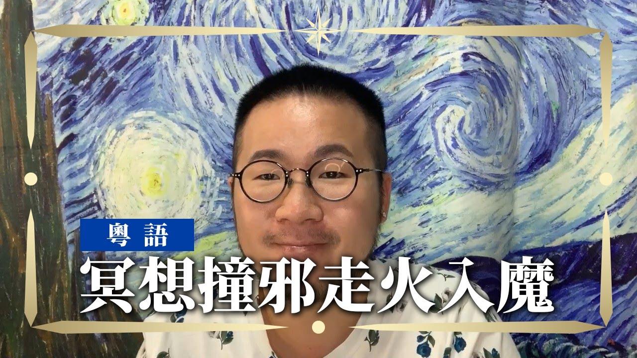 [粵語/廣東話]#06 冥想在想什麼?如何進入狀態?會撞邪走火入魔? - YouTube