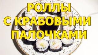 Готовим домашние Роллы с крабовыми палочками видео рецепт