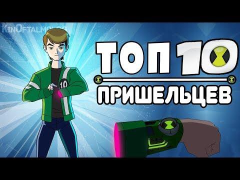 ТОП 10 Самых