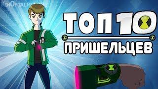 ТОП 10 Самых Крутых Супергероев из Омнитрикса! Бен 10
