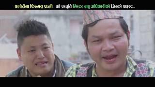 Super Comedy Song Jinko Painta/ Sher Bahadur Gurung/Mr. Babu Adhikari/Samjhana 2073/2016