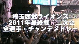 【ライオンズ2011最終戦二次会】 全選手・チャンテメドレー(2011年10月18日)