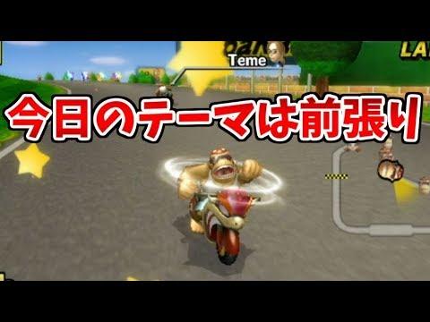 マリオ カート wii 99999cc やり方 【マリオカートwii】改造なしでWi-fiオンラインにつなぐ方法!