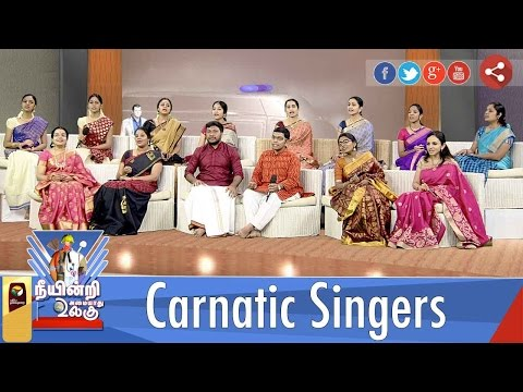 Neeyindri Amayathu Ulagu: Carnatic Singers | Part 1 | 11/12/2016 | Puthiya Thalaimurai TV