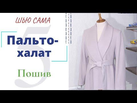 Шью сама ПАЛЬТО-ХАЛАТ с шалевым воротником/ Соединение подборта с подкладкой