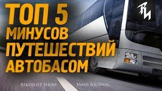 ТОП5 Недостатков Путешествия Автобусом о которых важно знать