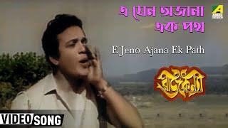 E Jeno Ajana Ek Path | Rajkanya | Bengali Movie Song | Shyamal Mitra