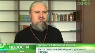 Омское епархиальное духовное училище