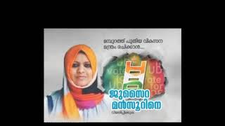 Udf Election Song 2020 AR Nagar Panchayath 19 Th Ward