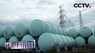 [中国新闻] 韩日就福岛核电站污水处理问题展开交锋 韩警告勿排入大海 日称未决定 | CCTV中文国际