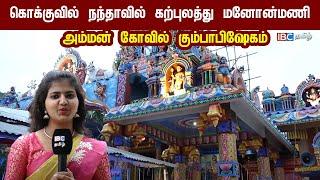கொக்குவில் நந்தாவில் கற்புலத்து மனோன்மணி அம்மன் கோவில் கும்பாபிஷேகம்