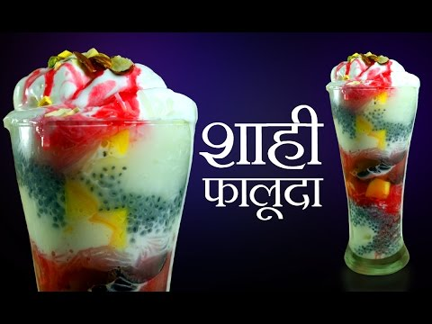 Royal Falooda Recipe In Hindi Faluda Kulfi Falooda Sev Recipe Falooda Laccha Recipe Youtube