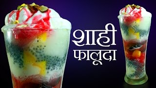 Royal Falooda Recipe in Hindi - Faluda Kulfi - Falooda sev recipe - Falooda Laccha Recipe