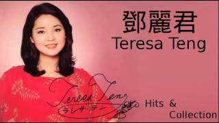 Watch Teresa Teng Shei Lai Ai Wo video