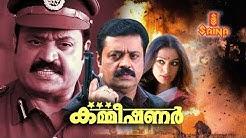 Commissioner Malayalam movie - HD | Suresh Gopi, Shobana, Ratheesh | Ranji Panicker -  Shaji Kailas