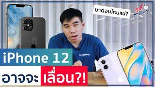 อัปเดต!! iPhone 12 จะมาตอนไหน? จะเลื่อนมั้ย?   อาตี๋รีวิว EP.231