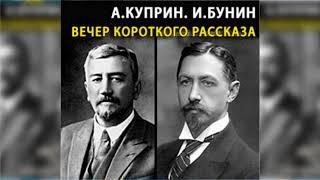 Вечер короткого рассказа, Александр Куприн, Иван Бунин радиоспектакль слушать онлайн