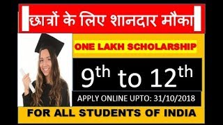 NATIONAL SCHOLARSHIP SCHEME-CLASS 9th to 12th-2018-19