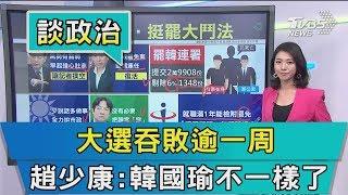 【談政治】大選吞敗逾一周 趙少康:韓國瑜不一樣了